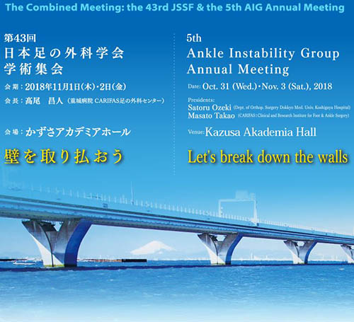 The Combined Meeting: the 43rd JSSF & the 5th AIG Annual Meeting